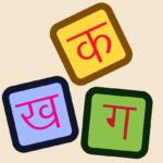 Cómo aprender hindi online y gratis con Duolingo – Laura Tejerina